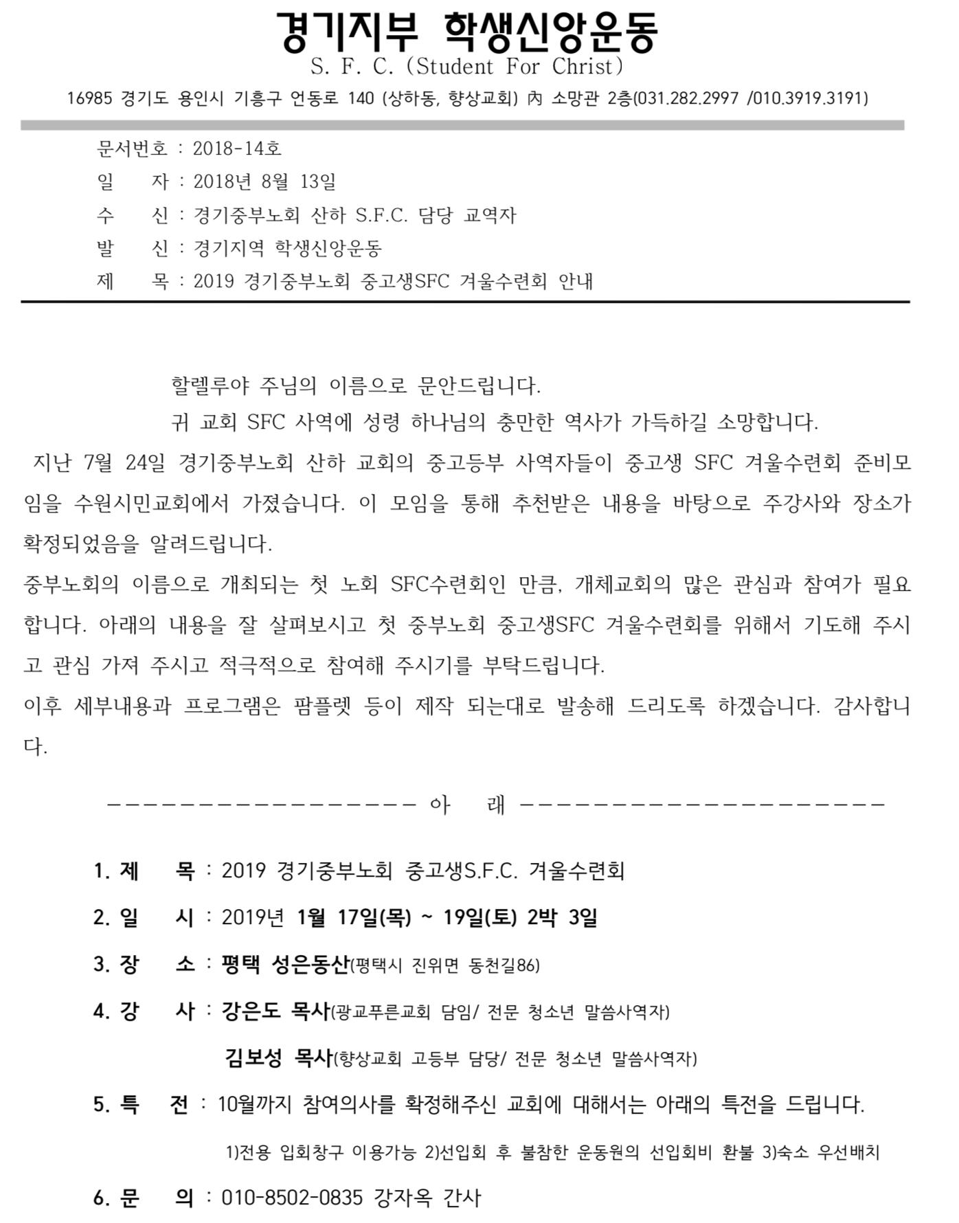2019 경기중부노회 중고등부 S F C  겨울수련회